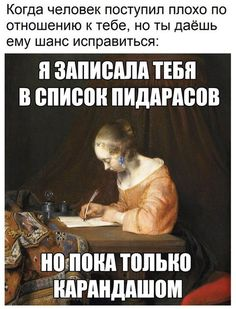 Funny Phrases, Funny Quotes, Funny Memes, Jokes, Stupid Pictures, Funny Pictures, Words Of Support, Shopping Humor, Russian Memes