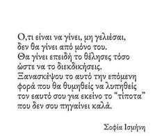 Greek, Life Quotes, Math Equations, Quotes About Life, Quote Life, Greek Language, Living Quotes, Citation Vie, Quotes On Life