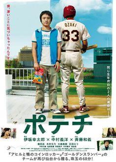 Watch Movies Potechi 2012 Online For Free Japanese Film, Japanese Poster, Cinema Posters, Movie Posters, Film 2014, Visual Identity, Identity Branding, Corporate Identity, Corporate Design