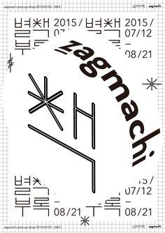 book store, byeolcheck burok X zagmachi POSTER / 별책부록 X. Graphic Design Projects, Graphic Design Posters, Graphic Design Typography, Graphic Design Illustration, Graphic Design Inspiration, Typo Poster, Buch Design, Book Posters, Japanese Graphic Design