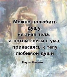Happy Quotes Inspirational, Wise Quotes, Words Quotes, Sayings, The Words, Cool Words, Russian Quotes, Qoutes About Love, Truth Of Life