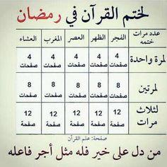 """DesertRose,;,صورة جدول مناسب لختم #القرآن_الكريم في #رمضان . """"ساهم بنشره فالدال على الخير كفاعله"""". #ختم_القران_في_رمضان ,;,"""
