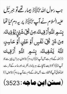 dua for health Duaa Islam, Islam Hadith, Allah Islam, Islam Quran, Alhamdulillah, Prayer Verses, Quran Verses, Quran Quotes, Qoutes