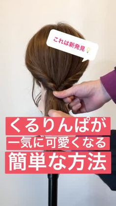 """Easy way to make """"Kururinpa"""" immediately sweet Hair in the middle … – From Parts Unknown Kawaii Hairstyles, Diy Hairstyles, Medium Hair Styles, Curly Hair Styles, Diy Haircut, Hair Arrange, Shea Butter, Hair Makeup, Hair Cuts"""
