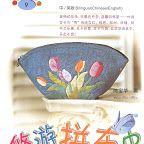 Picasa Webalbum - 草知春