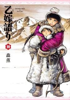 Buy A Bride's Story, Vol. 10 by Kaoru Mori and Read this Book on Kobo's Free Apps. Discover Kobo's Vast Collection of Ebooks and Audiobooks Today - Over 4 Million Titles! Dystopian Society, The Bride Story, Manga Covers, Popular Books, S Stories, Any Book, Free Books, Comic Books, Superhero