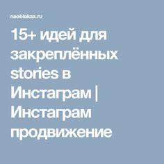 15+ идей для закреплённых stories в Инстаграм   Инстаграм продвижение