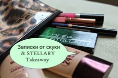 Takeaway Giveaway Stellary & Записки от скуки до 01.05 http://pechalnaya.blogspot.ru/2015/04/takeaway-giveaway-stellary-0105.html