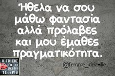 Perfect People, Greek Quotes, Say Something, True Words, Just Me, True Stories, The Funny, Favorite Quotes, It Hurts