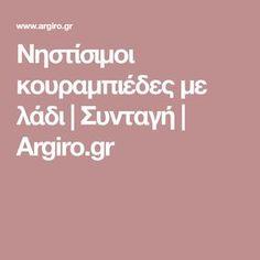 Νηστίσιμοι κουραμπιέδες με λάδι | Συνταγή | Argiro.gr
