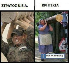 Army men vs. Greek yiayia!!