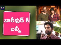 New Twist in Allu Arjun's role in Duvvada Jagannadham | Political News | Movie news | Telugu movies | Telugu movie reviews | Telugu full movies | Telugu comedy clips | Tollywood updates | Telugu cinema updates | TFC Media