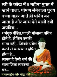 Education quotes in hindi, affirmation quotes, wisdom quotes, true quotes, best quotes Education Quotes In Hindi, Education Quotes For Teachers, Quotes For Students, Quotes For Kids, Hindi Quotes, Punjabi Quotes, Quotations, Affirmation Quotes, Wisdom Quotes