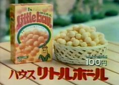 ハウス リトルボール  1982