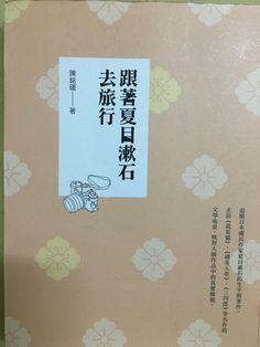 心目中的幽默大師,原來有一段憂鬱的背景。書是按漱石小說的場景,介紹日本景點。像是《二百十日》的阿蘇神社、阿蘇火山,《草枕》裡的大分縣溫泉,有些地方因為去過,所以看的時候格外有感,同時燃起一股想再去一次的嚮往。覺定,把漱石的小說都看一輪,看完也變成幽默的人就好啦!