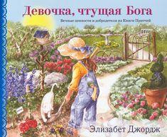 Вечные ценности и добродетели из книги ПритчейЗаботлива, внимательна, практична,Она отлично успевает всюду:Растит свой сад, рисует артистичноИ моет с удовольствием посуду. Она умеет верой поделиться...