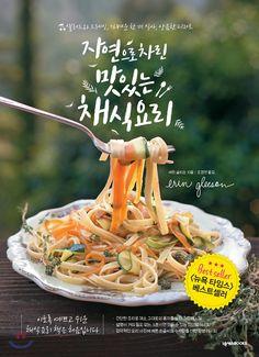 Food Menu Design, Food Poster Design, Typo Design, Snack Brands, Food Branding, Promotional Design, Food Print, Packaging Design, Food Photography