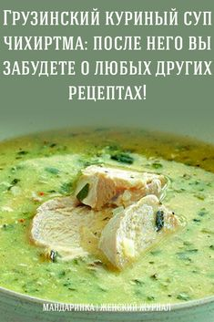 Georgian Cuisine, Georgian Food, New Recipes, Soup Recipes, Cooking Recipes, Food Artists, Cookery Books, Turkey Dishes, Bowl Of Soup