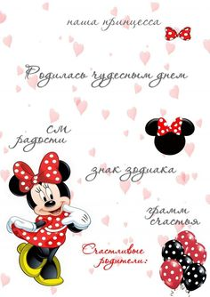 Cute Little Baby Girl, Little Babies, Minnie Mouse Images, Mickey Mouse, Baby Posters, Paper Crafts, Diy Crafts, Decoupage Paper, Baby Art