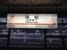 浜松駅 (Hamamatsu Sta.) Hamamatsu, Teaching English, Four Square, Japan, Places, Japanese, Lugares