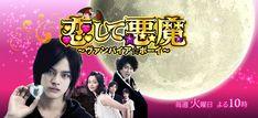 Koishite Akuma - Vampire Boy.jpg