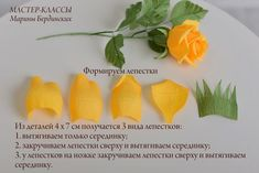 Crepe Paper Crafts, Crepe Paper Flowers, Origami Flowers, Diy Flowers, Pasta Flexible, Arte Floral, Handmade Flowers, Flower Crafts, Flower Arrangements