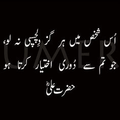 Done hogya . Hazrat Ali Sayings, Imam Ali Quotes, Urdu Quotes, Poetry Quotes, Wisdom Quotes, Quotations, Life Quotes, Qoutes, Islamic Love Quotes