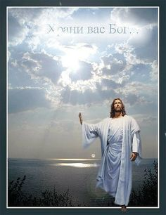 Иисус хронит тебя!