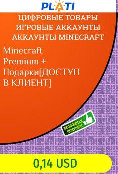 Minecraft Premium   Подарки[ДОСТУП В КЛИЕНТ] Цифровые товары Игровые аккаунты Аккаунты Minecraft