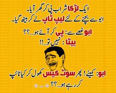 #UrduJoke - Larka sharab pi kar ghar aya....abu say bachnay ke liye laptop ☺ ☻ > | myvoicetv