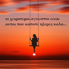 ...... Greek Quotes, Wise Words, Poems, Life Quotes, Thoughts, Beautiful, Words, Quotes About Life, Wisdom Sayings