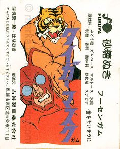 タイガーマスク | Tiger Mask (1981-82) | Тигровая маска  | 古谷 | FURUYA Japanese Wrestling, Character Art, Character Design, Japanese Show, One Piece Series, Tiger Mask, Space Boy, Chewing Gum, Graphic Novels