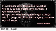 αστειες εικονες με ατακες Best Quotes, Funny Quotes, Funny Greek, Greek Quotes, Things To Think About, Mindfulness, Humor, Sayings, Humour
