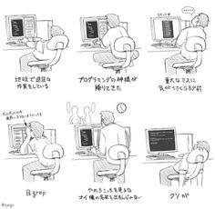 ★プログラマーが今何を考えているかプログラマーの姿勢で分かるってマジ?