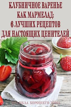Jam Recipes, Canning Recipes, Great Recipes, Christmas Desserts Easy, Kid Desserts, Jam And Jelly, Russian Recipes, Food To Make, Food And Drink