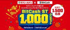 セブン-イレブンで当たる!ビットキャッシュプレゼントキャンペーン その場で1,500名様にBitCash ST 1,000クレジットが当たる!