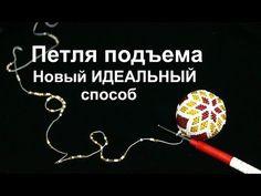 Петля подъема в вязании бисером русским способом. НОВЫЙ способ. Урок 17 - YouTube