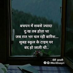 Miss School Days Sayri Hindi Quotes Memories Quotes College