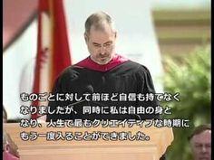 スティーブ・ジョブス スタンフォード大学卒業式辞 日本語字幕版 - YouTube