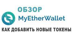 MyEtherWallet. Обзор кошелька. Настройка. Регистрация
