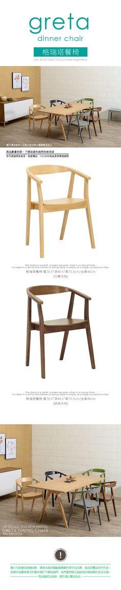 格瑞塔實木餐椅 網路售價: $2600 / 日租: $520