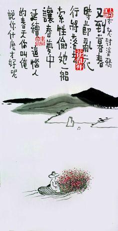 4.7.又到暮春时节,乱花行将落去。索性偷她一船,让春梦中延续。