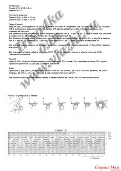 Материалы: • Спицы № 3, 3.25, 3.5, 4 • Крючок № 2.5 Плотность вязания: • Схема А: 24п. х 33р. = 10 см • Схема В: 23п. х 36р. = 10 см