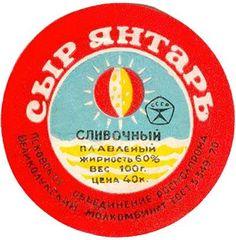 Soviet cheese label