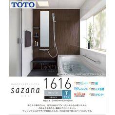 システムバス TOTO サザナ HSシリーズ 1616 Tタイプ 1坪 HSV1616UTX1□○ バスルーム お風呂 浴室 リフォーム Toto, Bathtub, Bathroom, Products, Standing Bath, Washroom, Bathtubs, Bath Tube, Full Bath