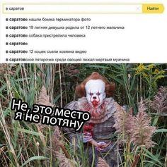 Wtf Funny, Funny Jokes, Hilarious, Russian Memes, Smart Jokes, Sailor Moon, Laughter, Haha, Comedy