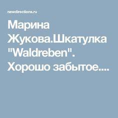 """Марина Жукова.Шкатулка """"Waldreben"""". Хорошо забытое...."""