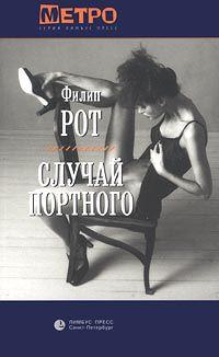 """Филип Рот """"Случай Портного"""""""
