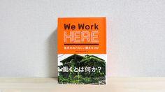 さまざまな職業100人に聞いた「働くとは何か?」 こんにちは! 箱庭キュレーターのkomattyです。 最近、U・Iターンといった移住生活をよく耳にしますが、私も含めたくさんの人が東京で働いていますよね。みなさんは、どう […