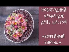 Кофейный каркас. Новогодний челлендж. День шестой. - YouTube Acai Bowl, Bouquet, Sweet, Pretty, Art Floral, Tube, Gardening, Wedding Bouquets, Boyfriends